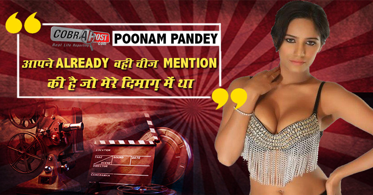 Poonam Pandey, Model and Actor
