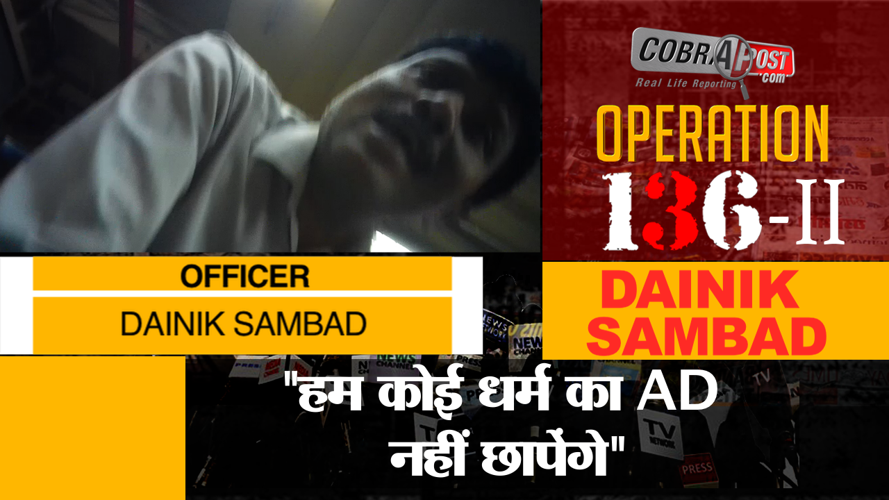Dainik Sambad: We have a clear policy of not publishing any religious advertisements