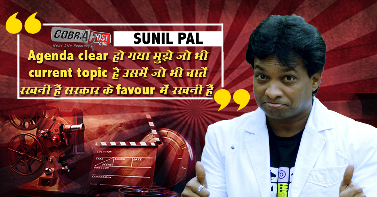 Sunil Pal, Stand-up Comedian and Actor