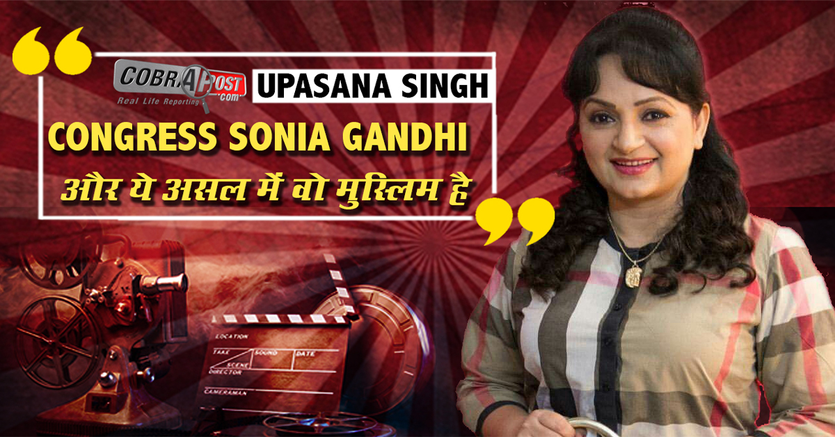 Upasana Singh, Actor and Stand-up Comedian