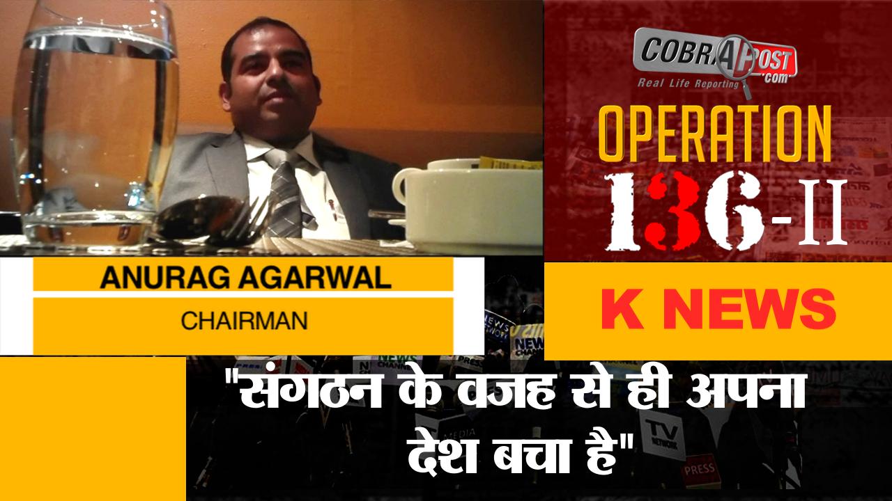 K News: Chairman agrees to promote Hindutva, firebrand Hindu leaders and polarize masses