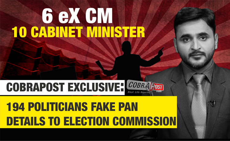 Cobrapost Investigation:  194 Politicians Fake PAN Details to Election Commission, 6 Former CMs, 8 Former Ministers and 10 Incumbent Ministers Among Them