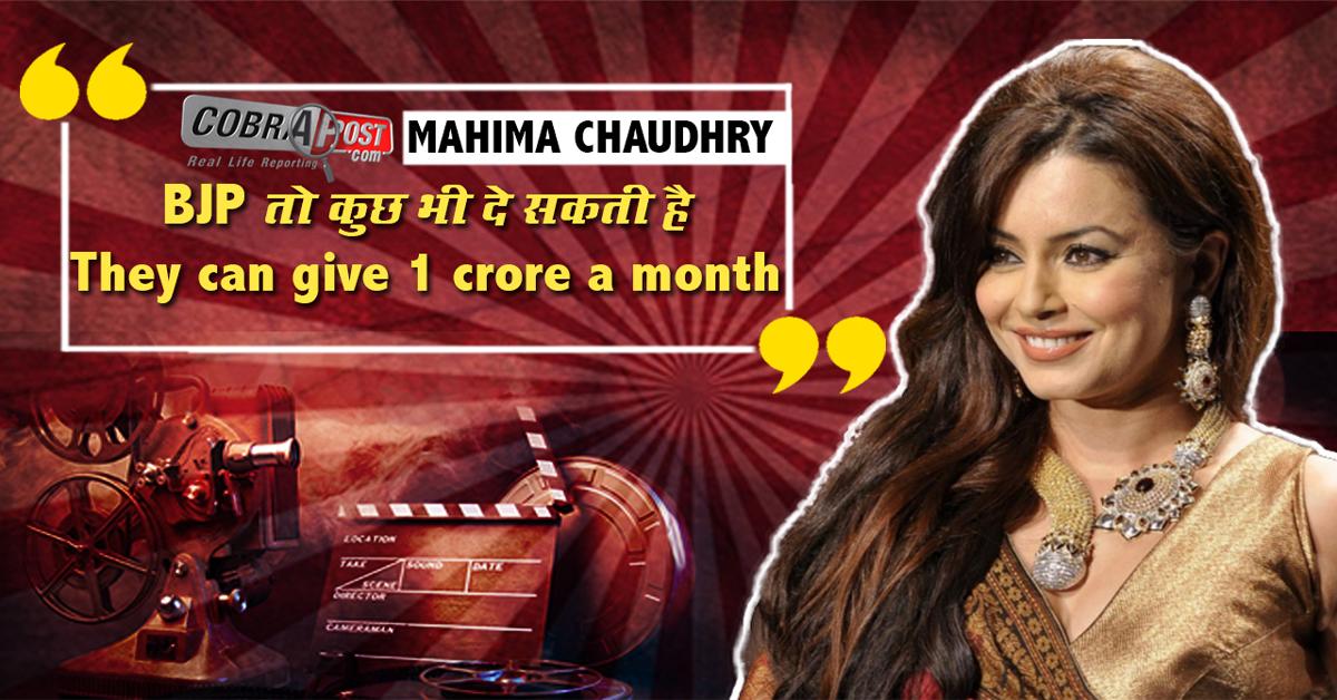 Mahima Chaudhry, former Bollywood Actor