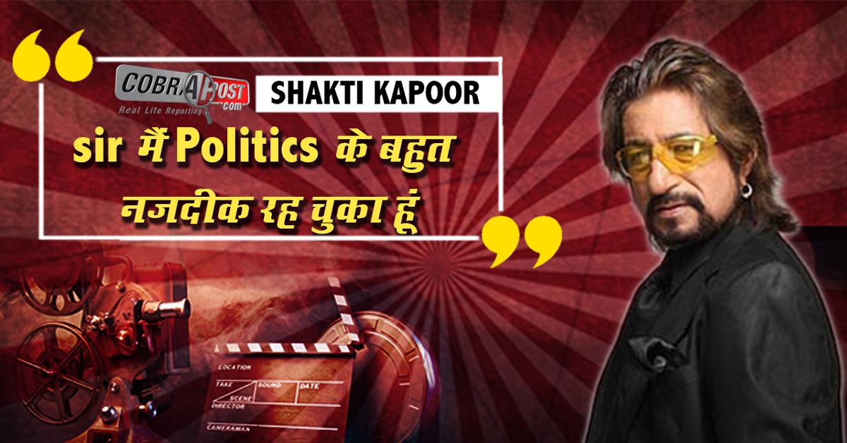 Shakti Kapoor, Actor
