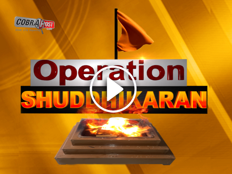 Cobrapost Expose: Operation Shuddhikaran